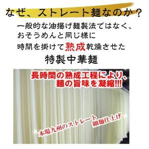ポイント消化 博多ラーメン 500円 九州とん...の詳細画像3