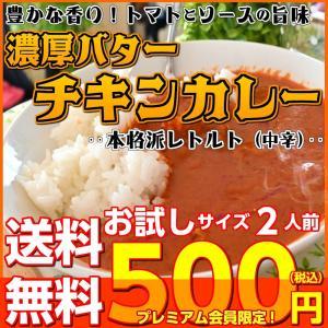 カレー レトルト バターチキンカレー 会員価格500円 濃厚ソース 鶏肉旨味 トマト酸味 2人前セッ...