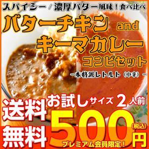 カレー キーマ&バターチキン レトルトカレー 会員価格500円 ガラムマサラ 濃厚バター 2人前セッ...
