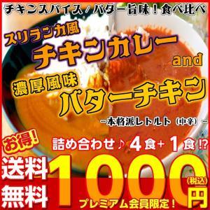 バターチキンカレー&スリランカ風チキンカレー 会員価格1000円  4食+1食セット 本格派 レトル...