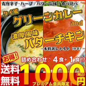 タイ風グリーンカレー & バターチキンカレー 会員価格1000円  4食+1食セット 本格派 レトル...