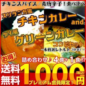 タイ風グリーンカレー & スリランカ風チキンカレー 会員価格1000円  4食+1食セット レトルト...