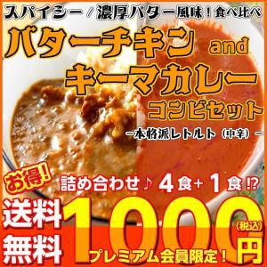 カレー キーマ&バターチキン レトルト 会員価格1000円 ガラムマサラ 濃厚バター 4食+1食セッ...