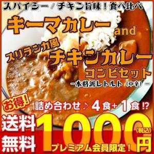 キーマカレー & スリランカ風チキンカレー 会員価格1000円  4食+1食セット 本格派 レトルト...