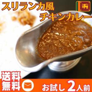 カレー レトルト スリランカ風チキンカレー 会員価格500円 スパイス ココナッツミルク 2人前セット お取り寄せ メール便商品 お試しグルメギフト honba-kyusyu