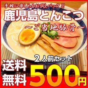ポイント消化 500円 鹿児島ラーメン 九州とんこつ 豚骨 ...