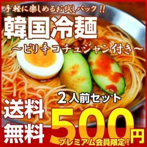 「韓国冷麺味」…酢醤油ベースの極上さっぱりスープに、辛味の素「コチュジャン」をプラス!(307kca...