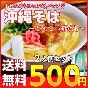ポイント消化 500円 沖縄そば 豚骨ベースに鰹だしスープ 沖縄そば味 お試しサービス品 2人前 ご当地スープ ラーメン メール便専用商品