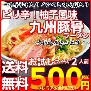 ポイント消化 500円 人気久留米ラーメンシリーズ  お試し...