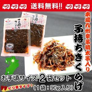 ・こちらは「ピリ辛明太子入り子持ちきくらげ」のみのセットです。 ・画像は調理例です。商品は小袋×2個...