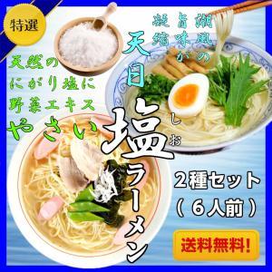 ラーメン お取り寄せ 極上しおラーメンコンビ 2種6人前 天然しお旨味 野菜旨味エキス やさいしお味 & 天日塩ラーメン  保存食お試しグルメ honba-kyusyu