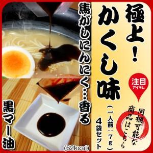 同梱専用商品です ※単品注文不可  極上 かくし味 黒マー油 4袋セット 更にコクをプラス 焦がしにんにくの 香り が食欲をそそる honba-kyusyu