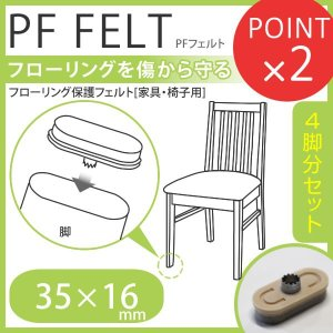家具・椅子用フェルト 35×16mm 4パックセット PFフェルト PF-3516の写真