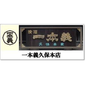 一本義久保本店(福井県勝山市) 一本義 辛爽系(からさわけい)純米吟醸 720ml honda-saketen 02
