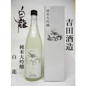 吉田酒造 白龍 純米大吟醸 720ml...