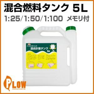 混合燃料タンク5L 計量メモリ付き ハウスキャット|honda-walk