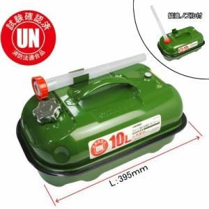 アストロプロダクツ astroproducts AP ガソリン携行缶 横型 10L グリーン|honda-walk