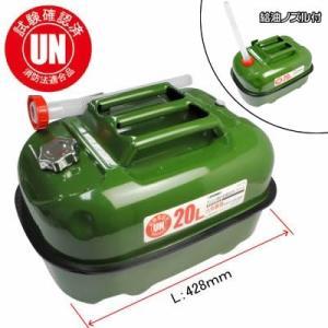 アストロプロダクツ astroproducts AP ガソリン携行缶 横型 20L グリーン|honda-walk