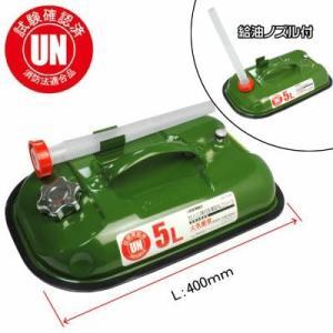 アストロプロダクツ astroproducts AP ガソリン携行缶 横型 5L グリーン|honda-walk