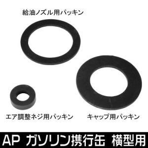 AP ガソリン携行缶 横型用 パッキン3個セット|honda-walk