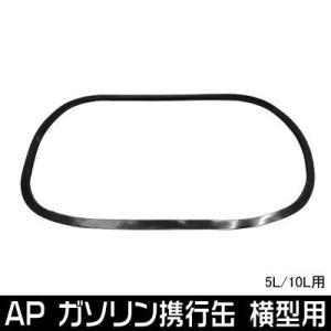AP ガソリン携行缶 横型 5L/10L用 サイドモール|honda-walk
