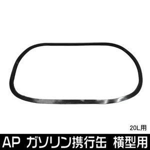 AP ガソリン携行缶 横型 20L用 サイドモール|honda-walk
