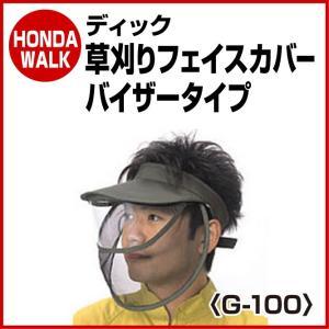 ディック G-100 草刈りフェイスカバーバイザータイプ 草刈作業|honda-walk