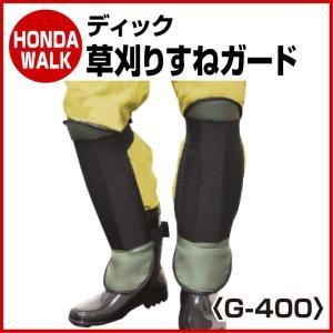 ディック G-400 草刈りすねガード 草刈作業|honda-walk
