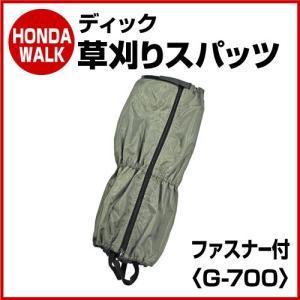 ディック G-700 草刈りスパッツ ファスナー付 草刈作業|honda-walk