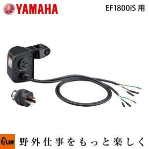 ヤマハ発電機オプション EF1800iS用 並列コード 本体取付型(差込みプラグ付)【4997789...