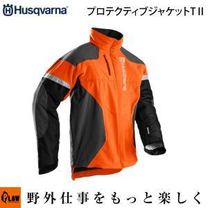 ハスクバーナ プロテクティブジャケットT II S 作業ジャケット 防護服【生産待ち商品】
