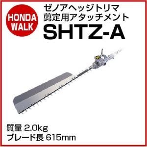 ゼノアヘッジトリマ・刈払機用アタッチメント SHTZ-A 剪定用ブレード【品番 580720401】|honda-walk