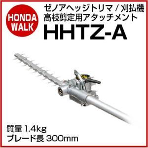 ゼノアヘッジトリマ・刈払機用アタッチメント HHTZ-A 【品番 580720501】|honda-walk