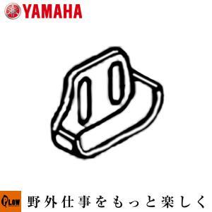 ヤマハ純正部品 除雪機 スキッド 【7KA-51517-00...