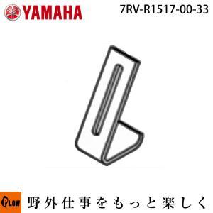 ヤマハ純正部品 除雪機 スキッド 【7RV-R1517-00...