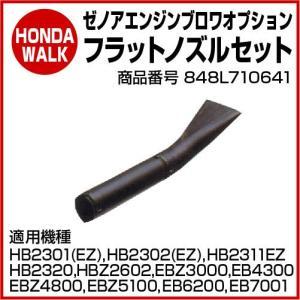 ゼノアブロワ用オプション フラットノズルセット 【品番 848L710641】|honda-walk