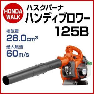 ハスクバーナ ブロワー 125b|honda-walk