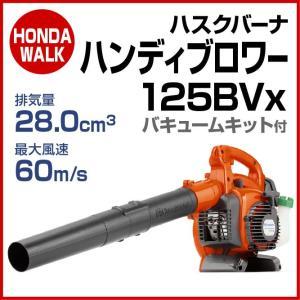 ハスクバーナ ブロワー 125bvx|honda-walk
