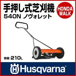 ハスクバーナ 手押し式芝刈機 540N ノヴォレット|honda-walk