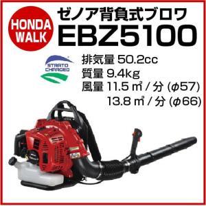 ゼノアブロワ EBZ5100 【品番 966488801】|honda-walk