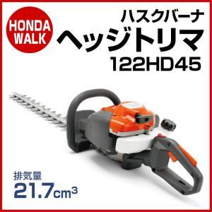 ハスクバーナ ヘッジトリマ 122hd45|honda-walk