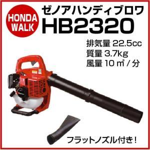 ゼノアブロワ HB2320 【品番 966604201】|honda-walk