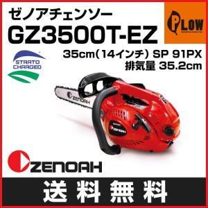 チェーンソー ゼノア チェンソー GZ3500T-EZ 91PX 35cm/14インチ SP 91PX  966656701|honda-walk