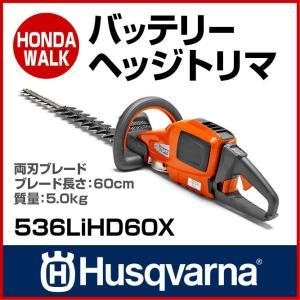ハスクバーナ バッテリーヘッジトリマ 536lihd60x|honda-walk