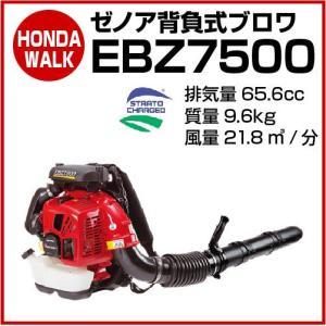 ゼノアブロワ EBZ7500 【品番 966759801】|honda-walk