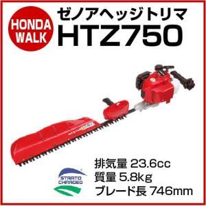 ゼノアヘッジトリマ HTZ750 【品番 966781901】|honda-walk