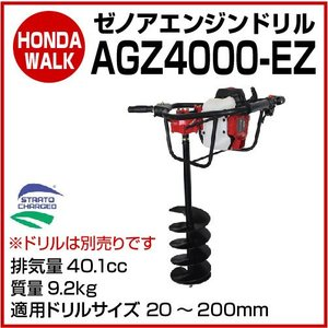 ゼノアエンジンドリル(オーガ) AGZ4000-EZ 【品番 966808501】|honda-walk