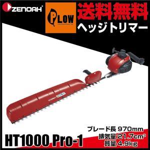ゼノアヘッジトリマ HT1000Pro-1  【ブレード長970cm】【重量4.9kg】【排気量21.7cm3】【品番967058401】|honda-walk