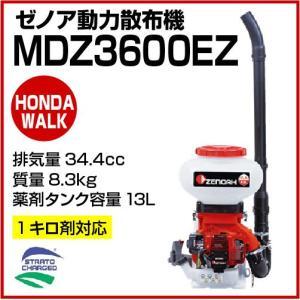 ゼノア動力散布機 MDZ3600-EZ 【品番 967186101】|honda-walk
