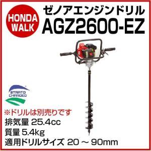 ゼノアエンジンドリル(オーガ) AGZ2600-EZ 【品番 967196901】|honda-walk
